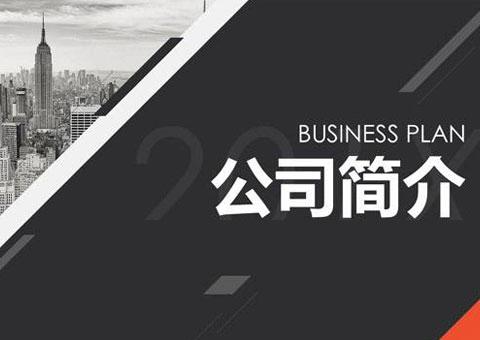 甘肅金城理工中等專業學校公司簡介
